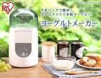 牛乳パックを使って手軽に自家製ヨーグルトが作れる♡ 難しい温度調節も不要♪ アイリスオーヤマの本格「ヨーグルトメーカー」
