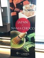 生チョコと日本食材のコラボ!生チョコ発祥のお店シルスマリア 新商品4種を試食♡