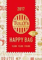 タリーズコーヒーの福袋「2017 HAPPY BAG」は、アパレルブランド「オンワード商事」とのコラボアイテムも登場☆
