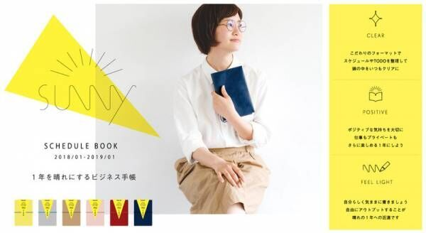 仕事もプライベートも充実!「SUNNYスケジュール手帳」が9月発売