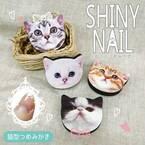 かわいいネコの爪磨きで、あなたの爪をキレイに!「SHINY NAIL」が登場!