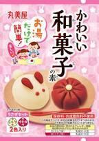 「かわいい和菓子の素」の、うさぎ、くま、ことり、の3セットが8月24日(木)に新発売
