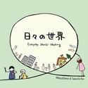 【花王】慶應義塾大学との共同プロジェクトによる、世界で初めての本格的なパターン・ソング『日々の世界』の配信開始♪