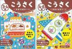 「学研の幼児ワーク」シリーズに『3〜4歳 こうさく』『4〜6歳 こうさく』が登場♪ はさみやのりを使う紙工作に挑戦しよう