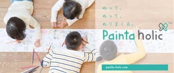 """フジテレビKIDSと脳科学者 茂木健一郎先生が監修♪知育ぬり絵""""Painta holic""""でぬって、ぬって、ぬりまくれ!"""