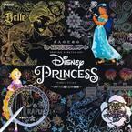 累計32万部突破の人気シリーズから、『おとなのためのヒーリングスクラッチアート ディズニー プリンセス』が登場♡