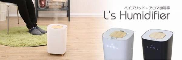 インテリアにも溶け込むハイブリッド式アロマ加湿器「L's Humidifier エルズヒュミディファイアー」