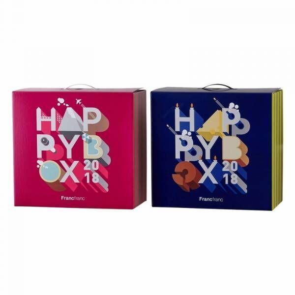 Francfrancの福箱「HAPPY BOX」♪ 2018年は「TRAVEL」と「PARTY」の2種類展開!