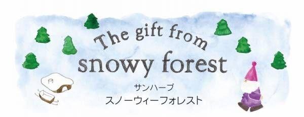 サンハーブ島の雪の森から届きました。バスギフト「スノーウィーフォレスト」が冬にの贈り物にぴったり♪