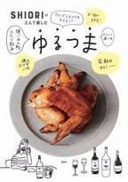 ゆる〜く家飲みを楽しむレシピ本『SHIORIの2人で楽しむゆるつま』発売