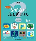 「空はどうして青いの?」 子供の初めての疑問に答える絵本『はじめての なぜなにふしぎ えほん』(日本科学未来館=監修)♪
