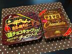 """【ペヤング vs 一平ちゃん】チョコソース焼きそばの甘さに抵抗し普通のソースを""""追いソース""""した結果【新旧食べ比べも】"""