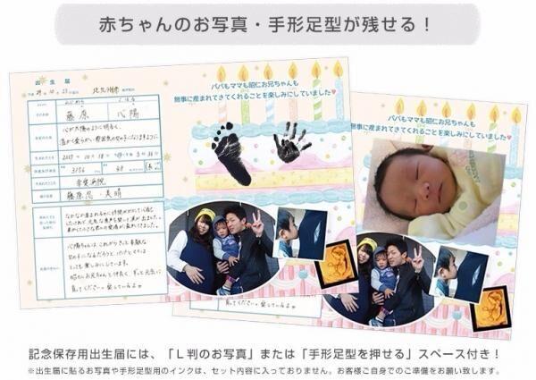 出生届をオーダーメイド♪ お気に入りの写真や誕生日を入れられる『世界に一つの出生届』が新登場!