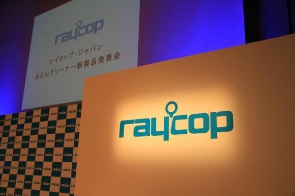 """レイコップから """"史上最上位機種"""" 登場!「レイコップ RX」発表会に行ってきました。"""