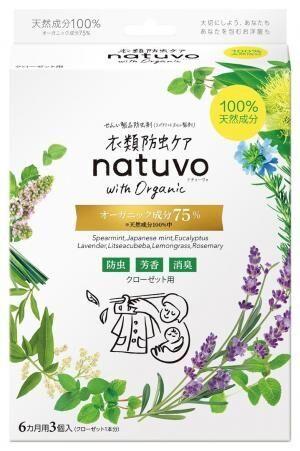オーガニック成分75%の衣類防虫ケア『natuvo』がアース製薬から新登場♪