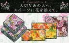 プレゼントやおみやげにぴったり!春限定パッケージがかわいい、焼き菓子の詰め合わせ♡【C³(シーキューブ)】