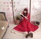 赤ずきんや白雪姫になれるルームウェア『おうちで着る童話シリーズ』の春夏verがヴィレヴァンオンラインで予約受付開始♡