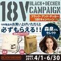 森泉さんセレクト「オリジナルエプロン」ほか、電動⼯具や家電など購⼊者全員に期間限定でプレゼント『18Vキャンペーン』!