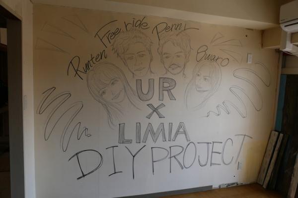 連載④ 生活に欠かせない電源対策。秀和建工にお任せあれ♬ 〜電気工事編…UR×LIMIA「DIYリノベプロジェクト」