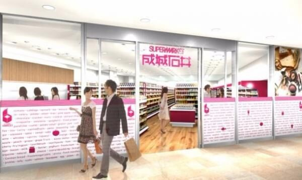 【成城石井】エスパル仙台店がオープン! 6月1日オープン後、3日間限定でプレミアムチーズケーキが699円(税抜)に♪