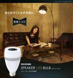 LED電球から音が流れる新感覚♪ Bluetooth対応『スピーカー付LED電球』がアイリスプラザから登場!
