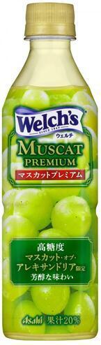 人気の果汁飲料「Welch's」に濃厚な味わいが楽しめるグレープ味「マスカットプレミアム」が登場