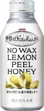 【数量限定】「キリン 世界のKitchenから ほろにがピール漬け蜂蜜レモン」が発売!