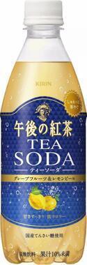 芳醇で爽やかな大人の「キリン 午後の紅茶 TEA SODA グレープフルーツ&レモンピール」7/11(火)全国発売