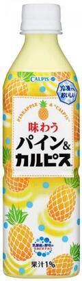 カルピスの新商品「味わうパイン&『カルピス』」が甘ずっぱくておいしい♡ しかも、熱中症対策に塩を追加! 冷凍可能ボトル♪