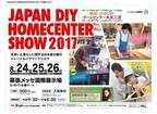 DIYのワークショップやトークショーも楽しめる!ホームセンター業界最大の展示会が8月に幕張メッセで開催!