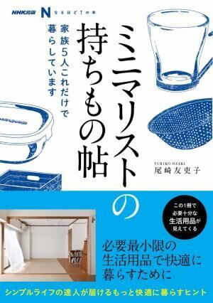 ミニマリストの尾崎友吏子氏が、家族5人の持ちものを全て公開! NHK出版から『ミニマリストの持ちもの帖』が刊行