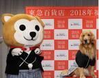 【東急百貨店】愛犬家注目!2018年の干支「戌」にちなんだ犬福袋が登場