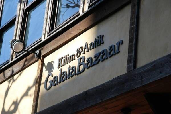 「キリム」取り入れてる?東欧の伝統インテリア雑貨専門店が凄かった!
