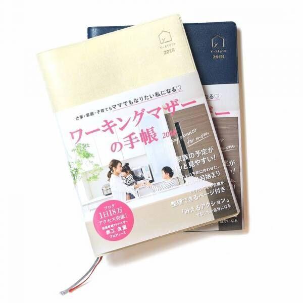 今までなかった!忙しいワーママさんのための手帳が新発売