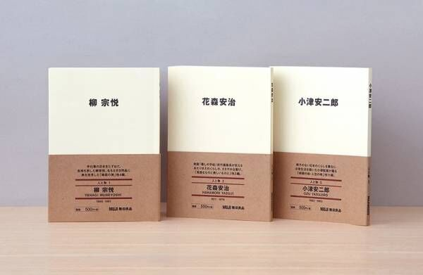 【今週のLIMIA推し】無印良品の〔MUJI BOOKS〕の新しい文庫本シリーズで、「いい言葉」と暮らす。