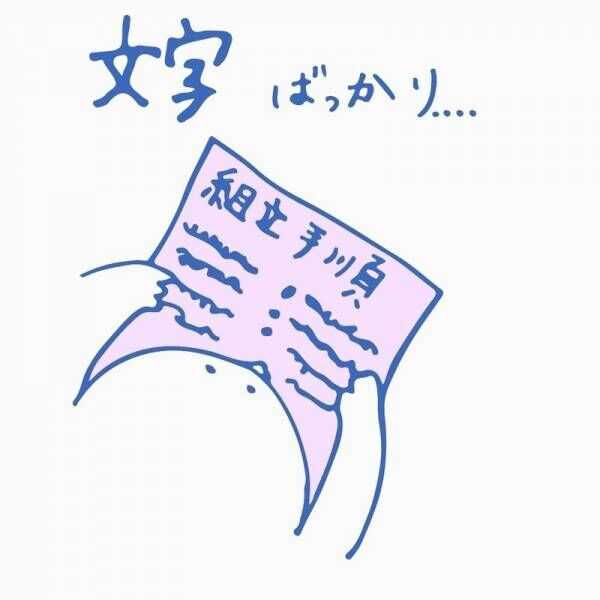 【きこぽぅのDIY日記 #4】がんばれ、謎の生物きこぽぅ!「テーブルが欲しい」