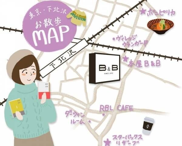 【お散歩シリーズ #3】大人女子も楽しい下北沢で、限定本を片手にスープカレー♪