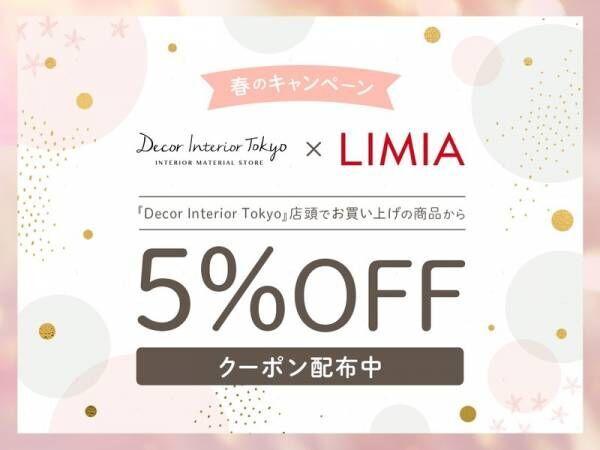 〔Decor Interior Tokyo〕に習うエリソン・インテリアのコーディネートテク☆【LIMIA×夏水組③】