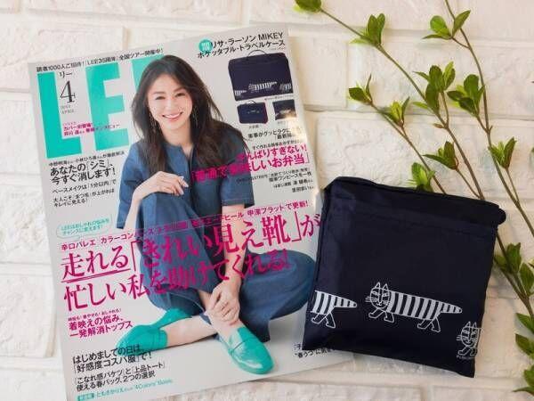 【LEE 4月号】持ち歩きらくらくポケッタブル・トラベルケース♡雑誌の付録レビュー