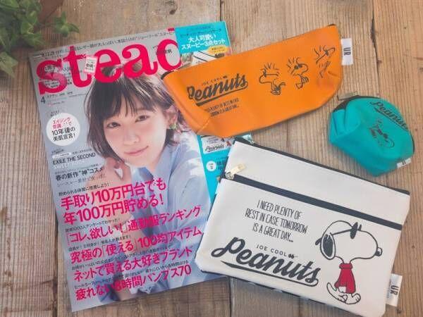 【steady. 4月号】大人かわいいスヌーピー3点セット♡雑誌の付録レビュー