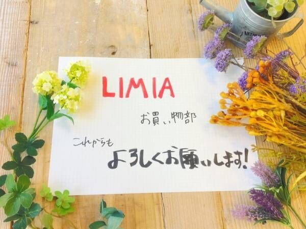 【祝!LIMIAお買い物部1周年】100均&プチプラのお店別で振り返る買ってよかったもの20選♪