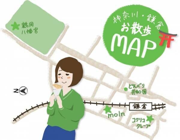 【お散歩シリーズ#5】歴史ある鎌倉でメルヘン気分を楽しもう♪