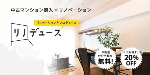 とっても便利!〔リノデュース〕が提案する「リノベ」×「スマートホーム」を体験してきました♪