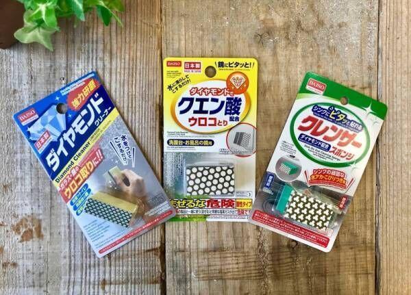 【徹底比較】一番使えるお掃除スポンジはどれ?!〔ダイソー〕のスポンジ3つを実際に使ってみた!