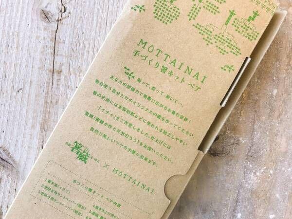世界で1つのお箸を作ろう♪〔MOTTAINAI〕の《手づくり箸キット》で親子で楽しくハンドメイド
