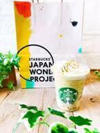 【5月30日発売】売り切れ続出!?〔スタバ〕の新作《加賀 棒ほうじ茶 フラペチーノ》