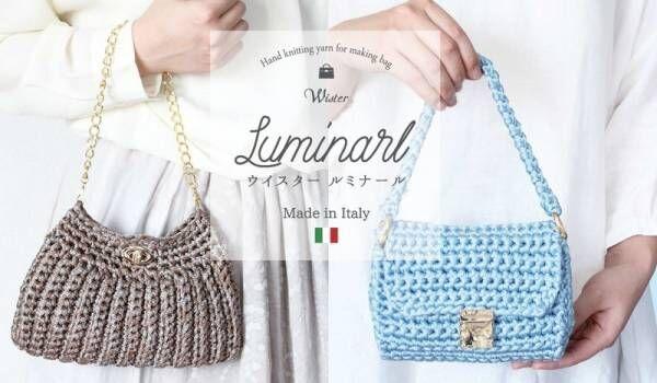 夏用バッグもザクザク編める♪イタリア製クラフトヤーン《ウイスタールミナール》が新登場