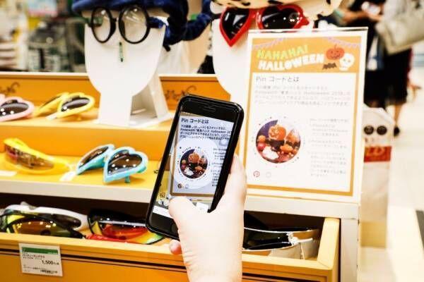 【お買い物部 in 東急ハンズららぽーと豊洲店】Pinterestを見て最新ハロウィングッズをピックアップしてみた♪