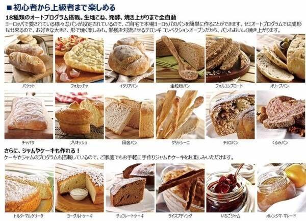 簡単&時短で本格的なパンがおうちで焼ける!頼れる1台〔デロンギ〕のコンベクションオーブン
