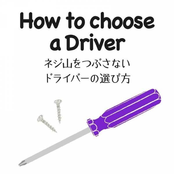 """【手づくり女子の基本の""""き"""" #14】もうネジ山をつぶさない!ドライバーの選び方"""